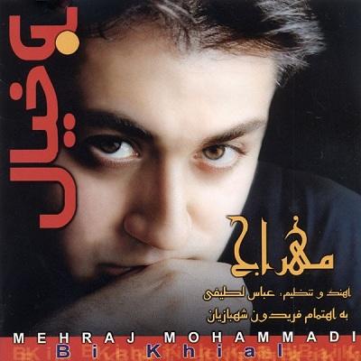 کد آهنگ بی خیال از مهراج محمدی برای وبلاگ